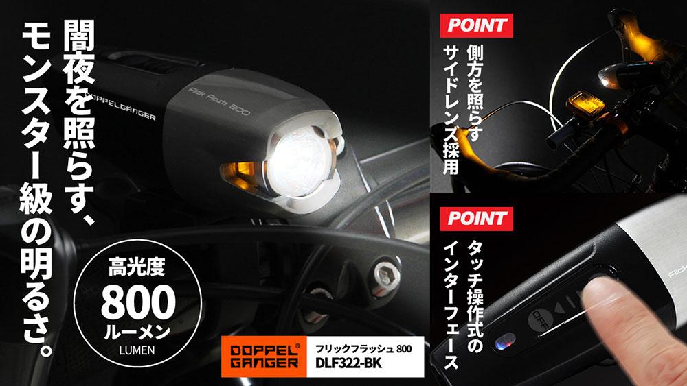 DLF322-BK フリックフラッシュ800 主な特徴