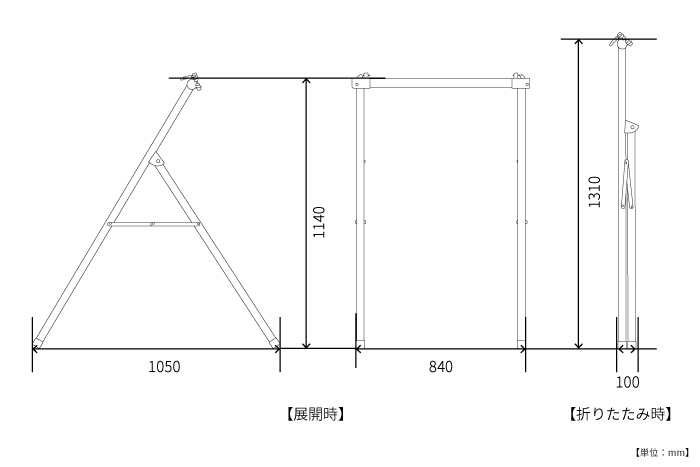 DDS349-BK サドル掛けスタンド サイズ画像