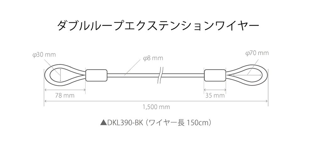 DKL339-BK ダブルループエクステンションワイヤー サイズ画像