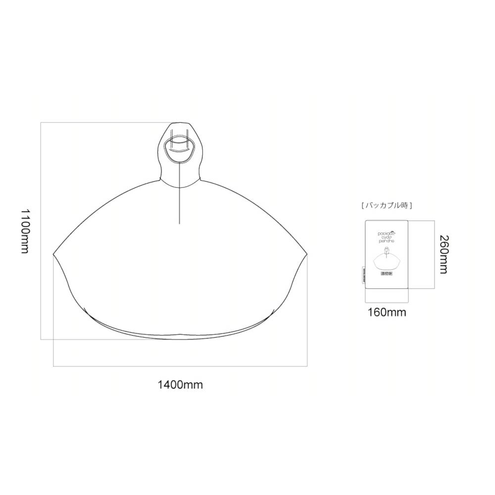 DRW343-KH パッカブルサイクルポンチョ サイズ画像