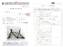 DXR16-RD サイファー 国内第三者試験による試験結果