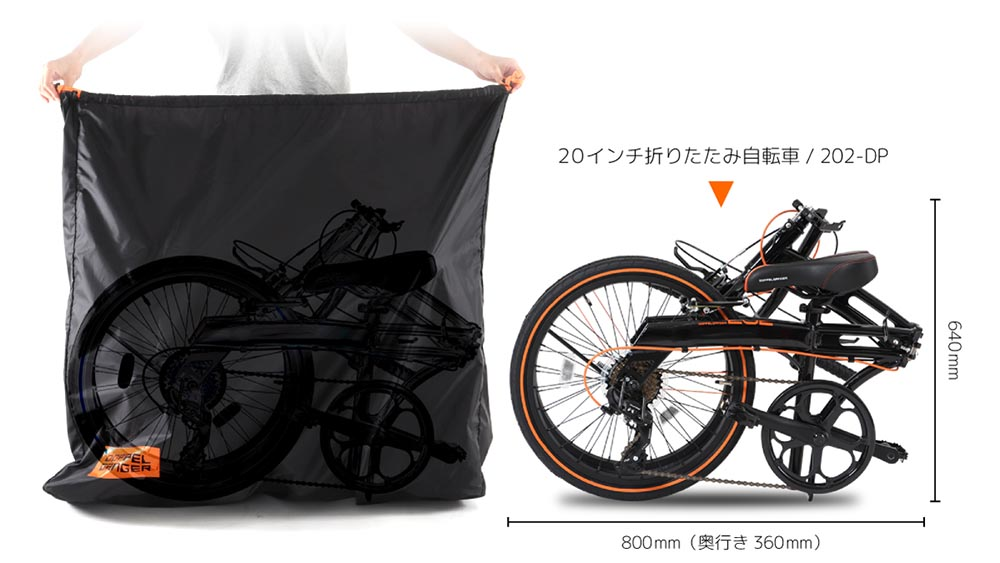 コンパクト輪行キャリングバッグ(折りたたみ小径車用)画像