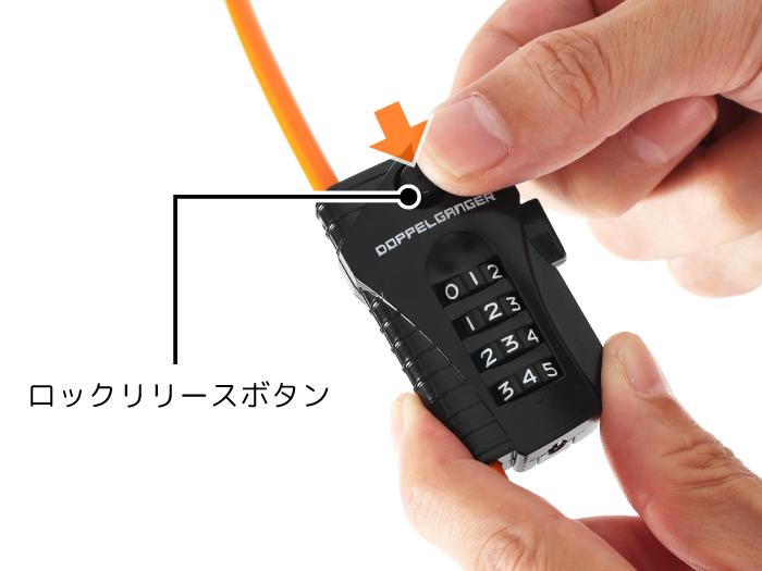 ダイヤルコンボダブルループロックかんたんパスワード設定画像