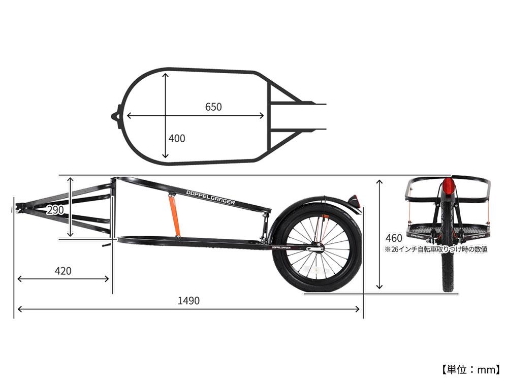 DCR363-DP シングルホイールサイクルトレーラー サイズ画像