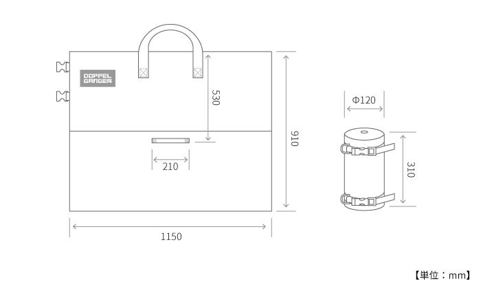 DCB429-DP 輪行キャリングバッグ(折りたたみ小径車用) サイズ画像