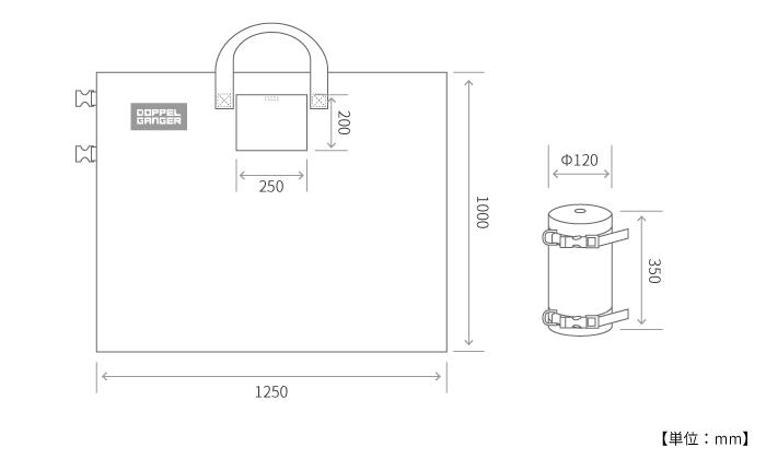DCB430-DP 輪行キャリングバッグ(折りたたみ大径車用) サイズ画像