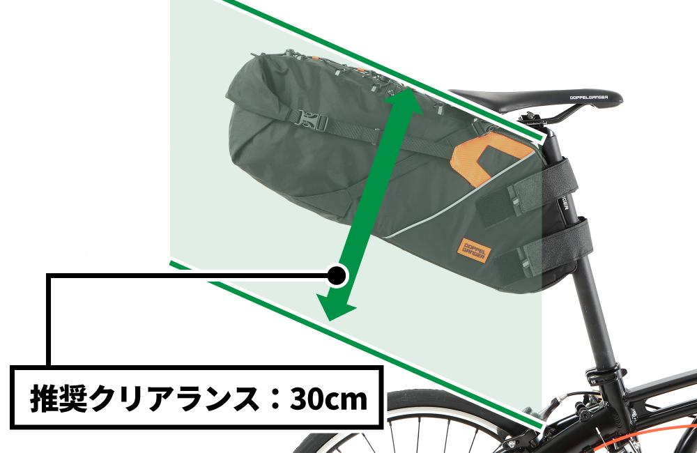 超大容量サドルバッグ推奨クリアランスについて画像