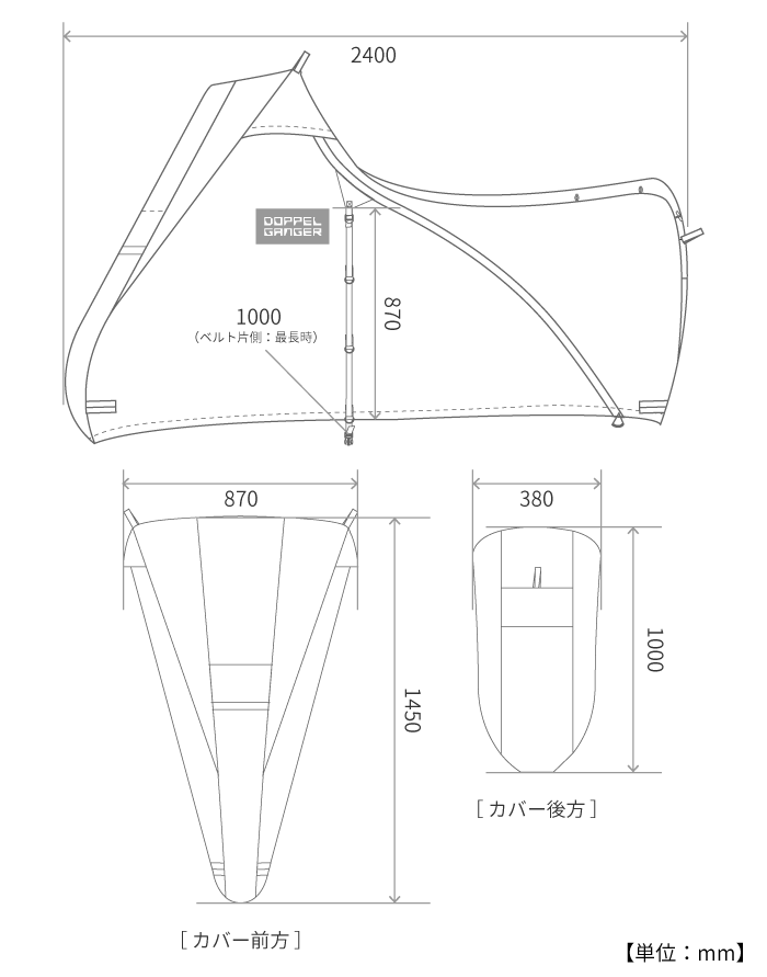 DCC396-BK モーターサイクルカバー サイズ画像