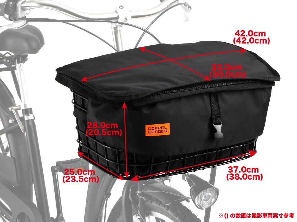DBF457-BK フロントバスケットカバー(自転車ハーフカバー付属) サイズ画像