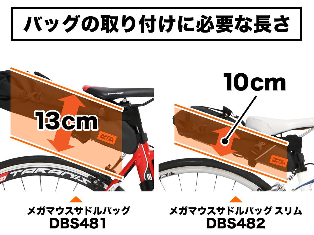 DBS481-BK メガマウスサドルバッグ サイズ画像