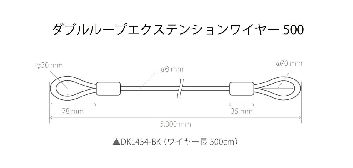 DKL454-BK ダブルループエクステンションワイヤー 500 サイズ画像