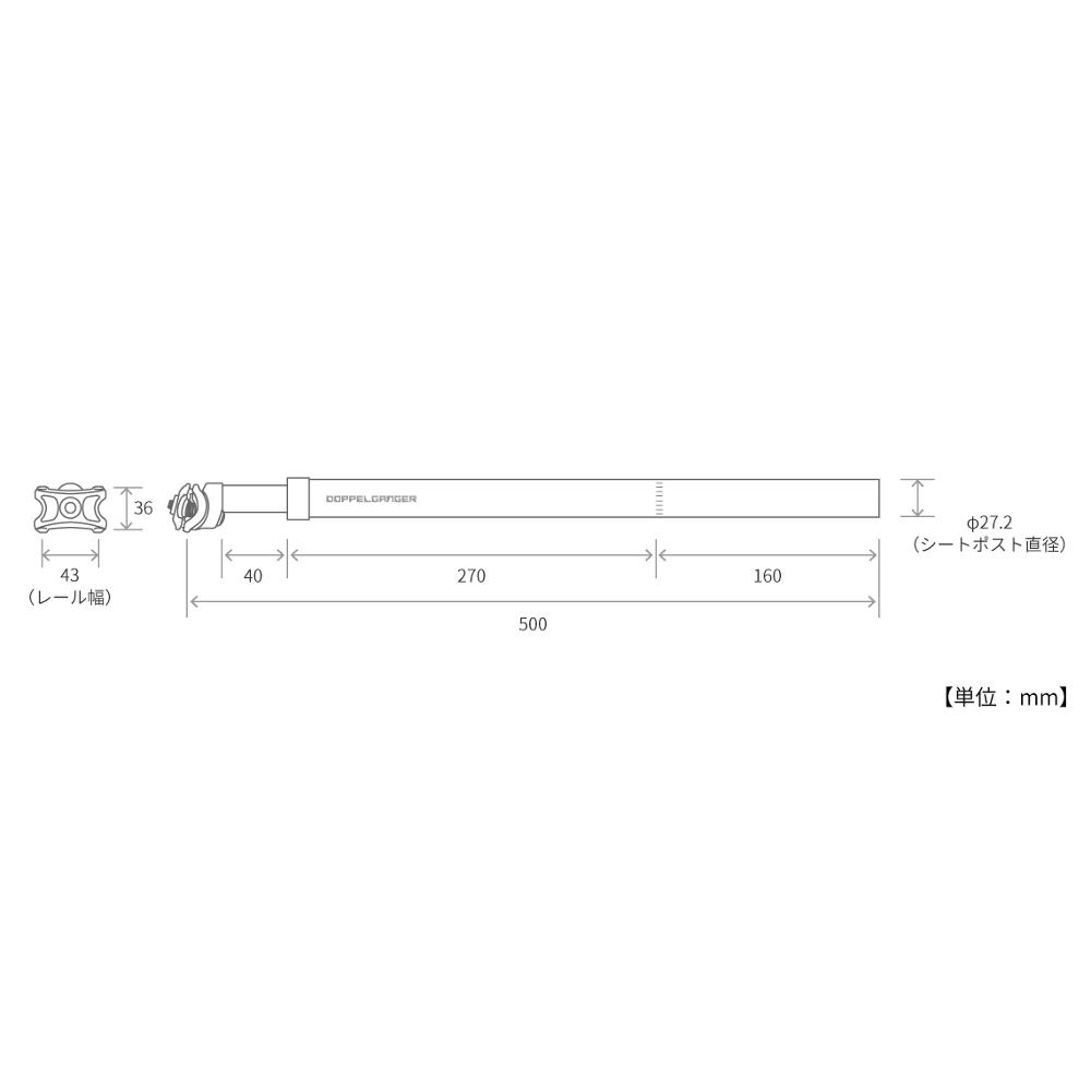 DSP478-BK サスペンションロングシートポスト サイズ画像