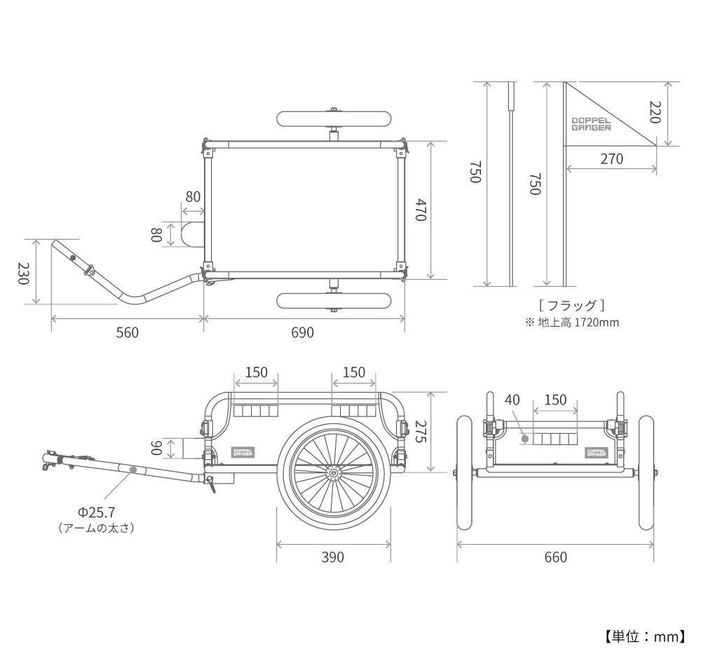 DCR434-DP マルチユースサイクルトレーラー サイズ画像
