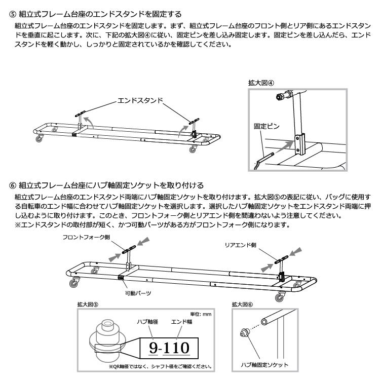 DCC460-BK トラベロ AIR 組立方法画像