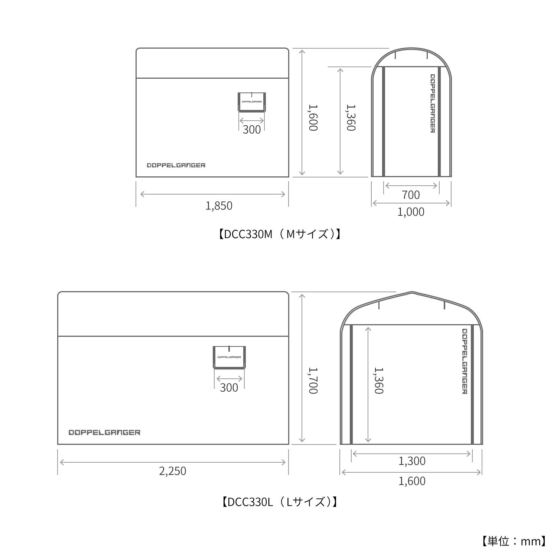 DCC330L-KH ストレージバイクガレージ サイズ画像