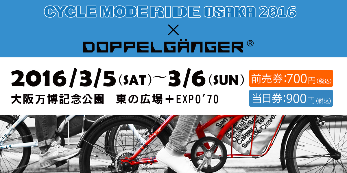 CYCLE MODE RIDE OSAKA 2016