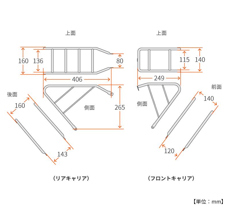 DLC507-BK 330-C専用キャリアセット サイズ画像