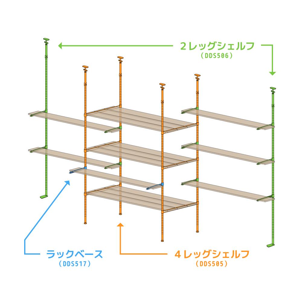 2レッグシェルフ組み合わせで広がる自由な空間。画像