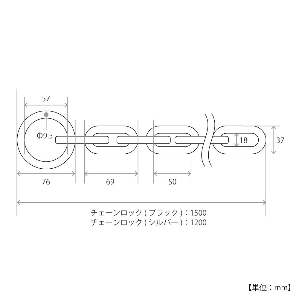 DKL512-BK ダブルループストロングチェーンロック サイズ画像