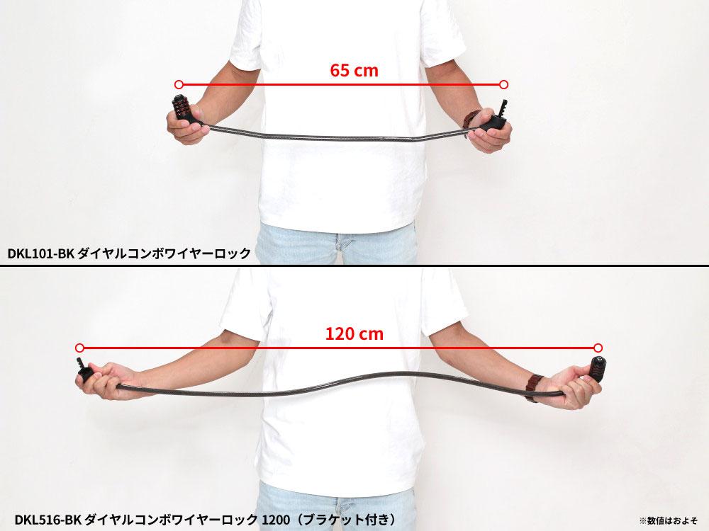 ダイヤルコンボワイヤーロックシリーズ製品長さ比較画像