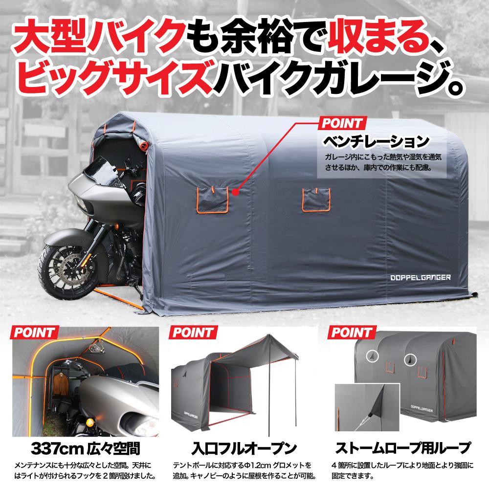 DCC330XL-GY ストレージバイクガレージ 主な特徴画像