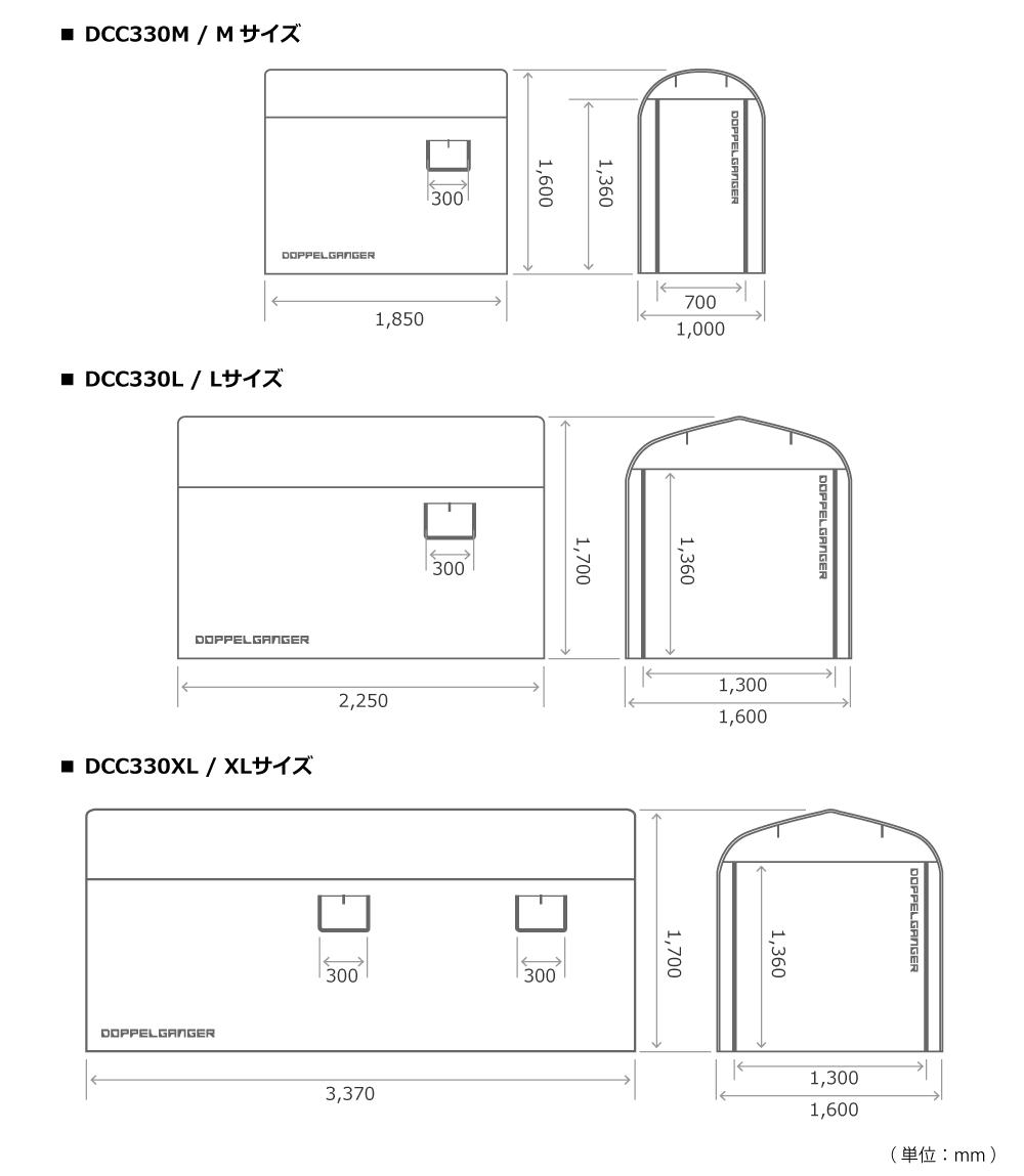 DCC330XL-GY ストレージバイクガレージ サイズ画像