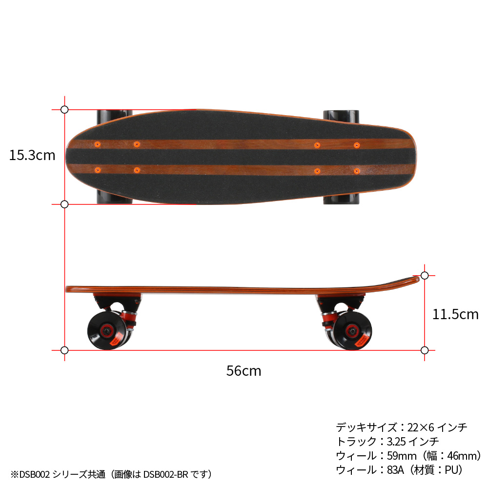 DSB002-WH ミニクルーザースケートボード サイズ画像