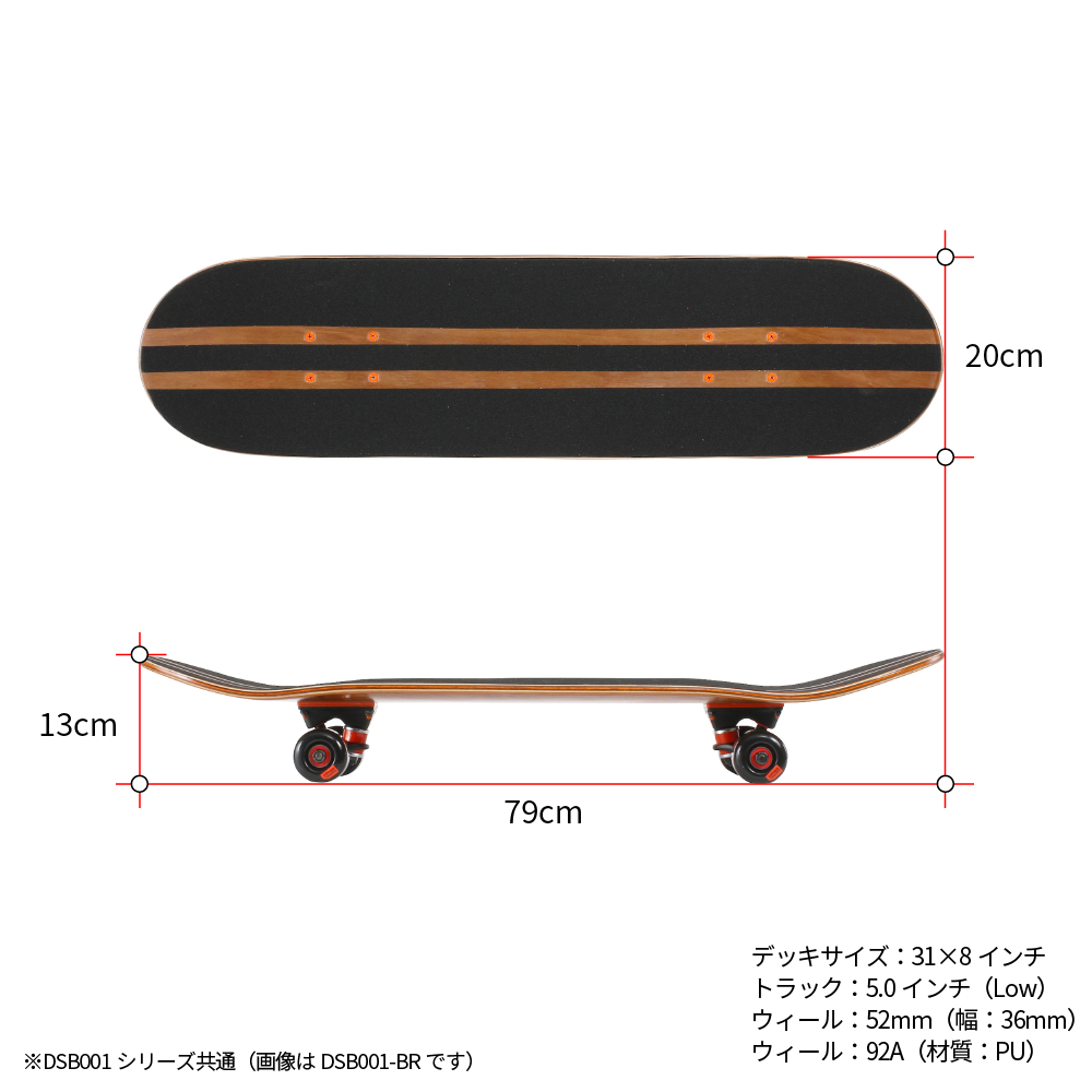 DSB001-WH スケートボード サイズ画像