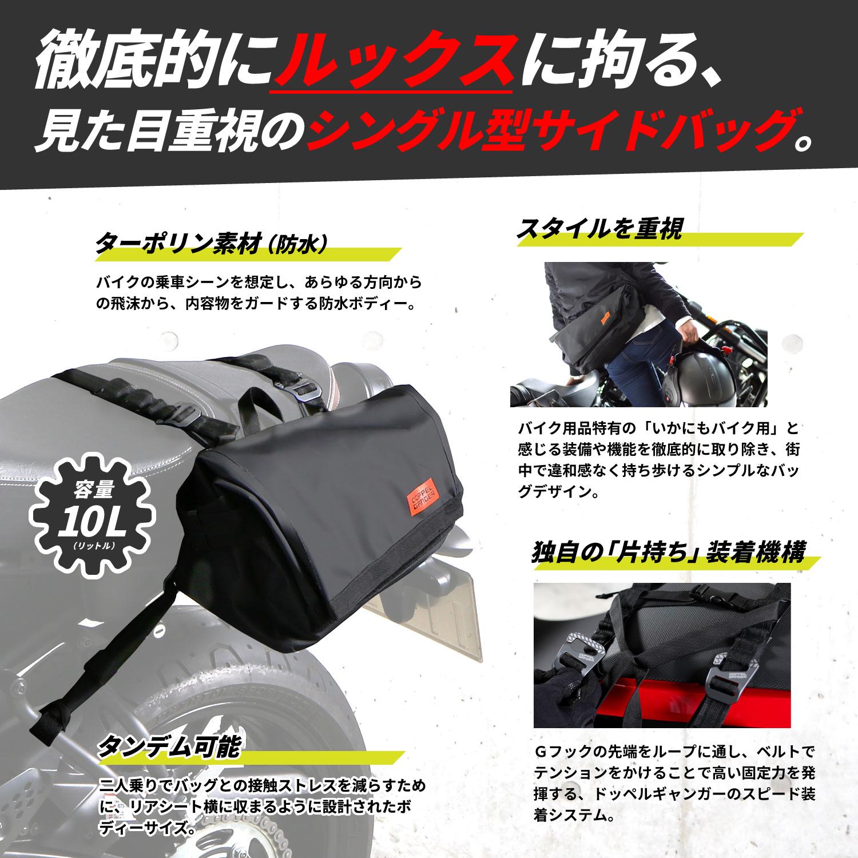 DBT509-BK ターポリンシングルサイドメッセンジャーバッグ 主な特徴画像