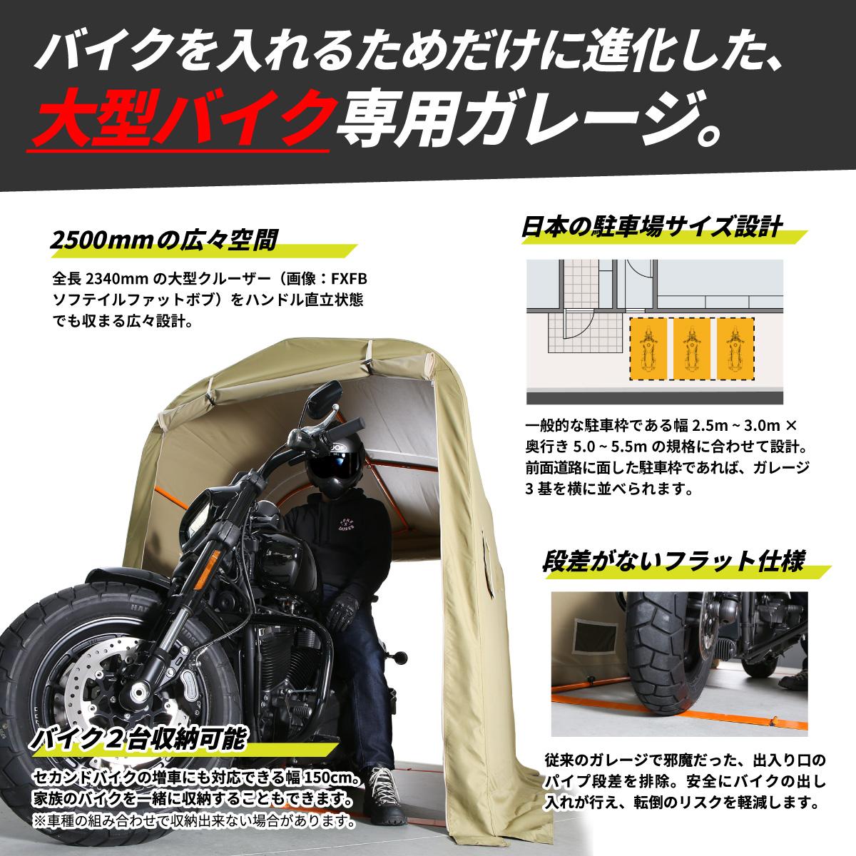 DCC538-KH バイクガレージ 2500 主な特徴画像