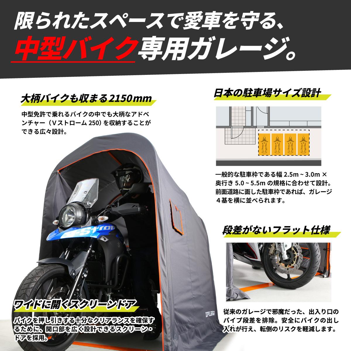 DCC539-GY バイクガレージ 2150 スリム 主な特徴画像