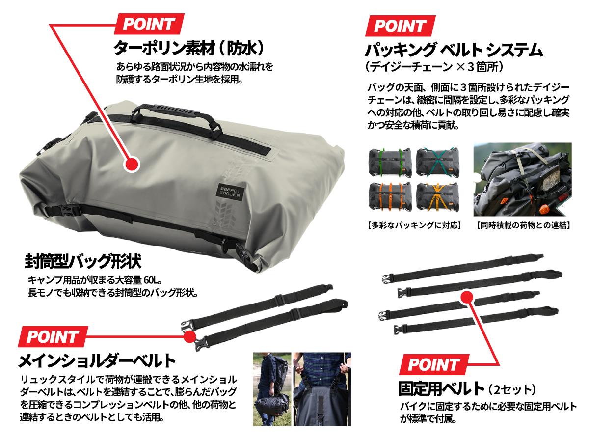 DBT427-KH ターポリンツーリングシートバッグ 主な特徴画像