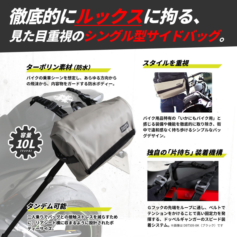 DBT509-KH ターポリンシングルサイドメッセンジャーバッグ 主な特徴画像