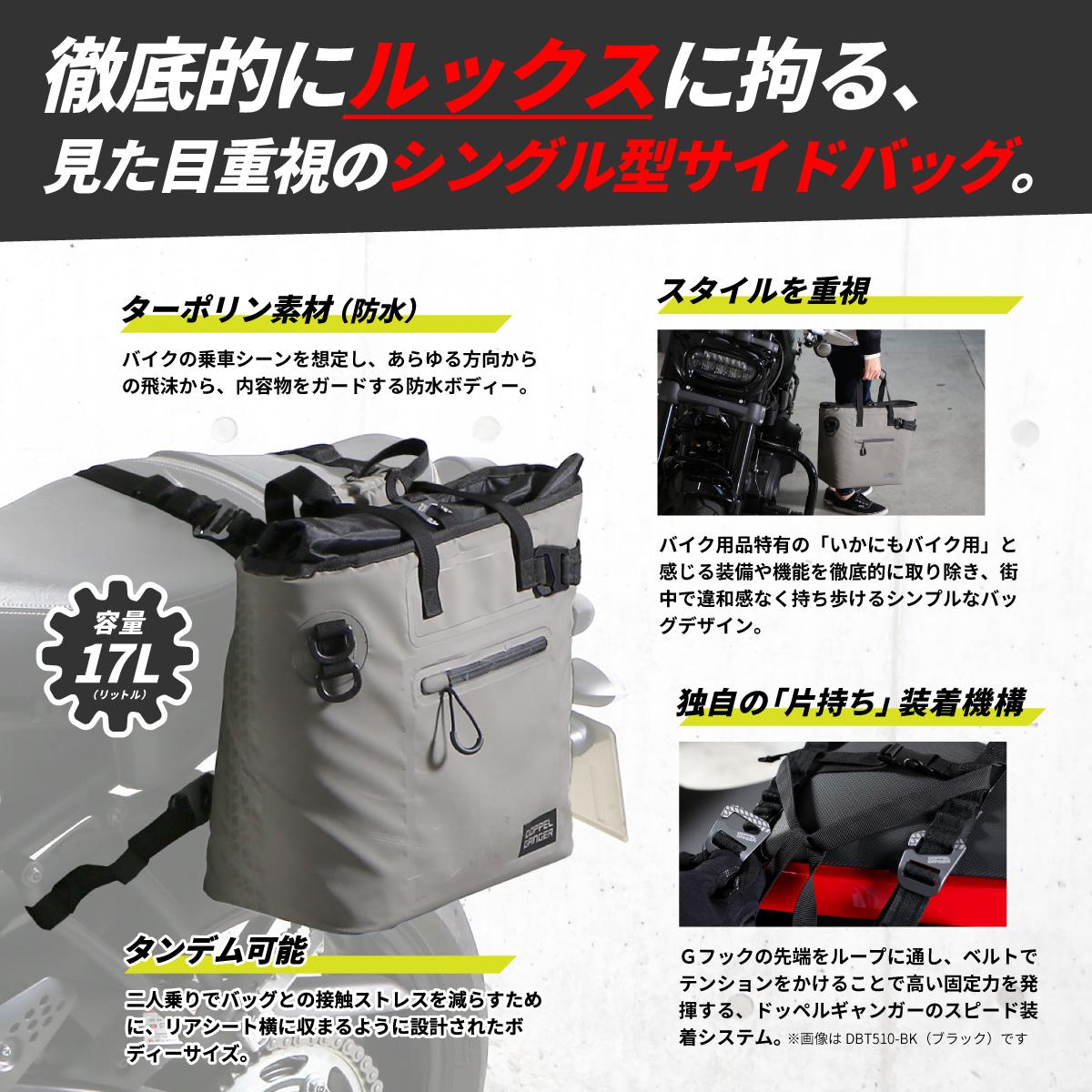 DBT510-KH ターポリンシングルサイドトートバッグ 主な特徴画像