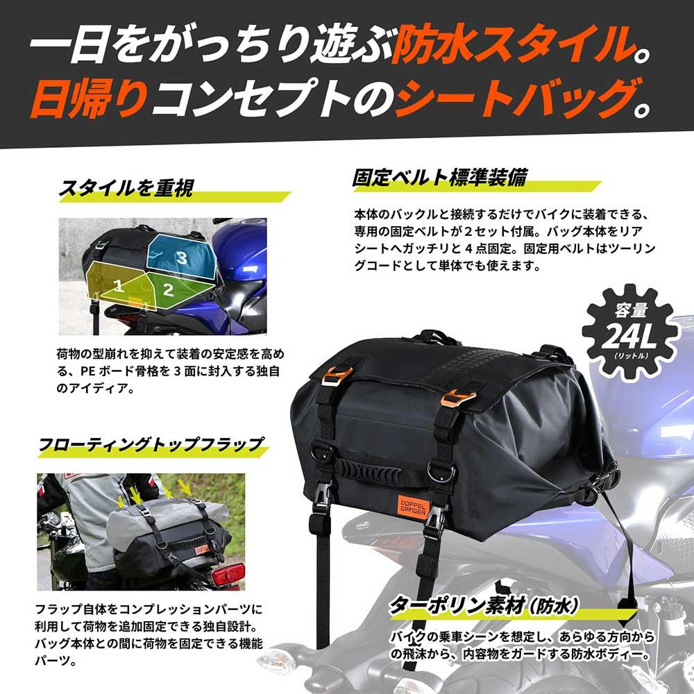 DBT575-BK ターポリンシートバッグ デイズ 主な特徴画像