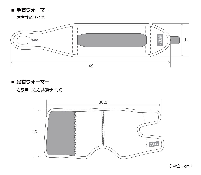 DGL603-BK 手首足首ウォーマーセット バイク用 サイズ画像