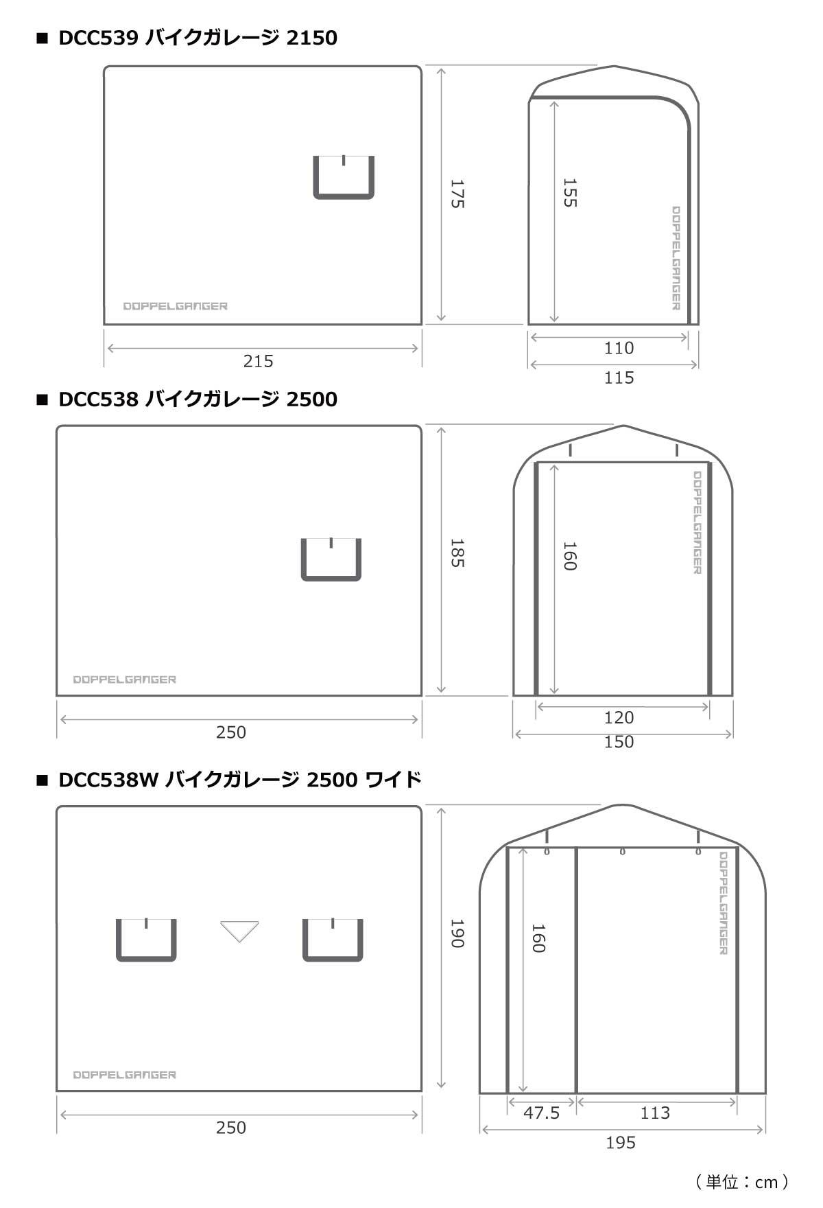 DCC538W-GY バイクガレージ 2500 ワイド サイズ画像